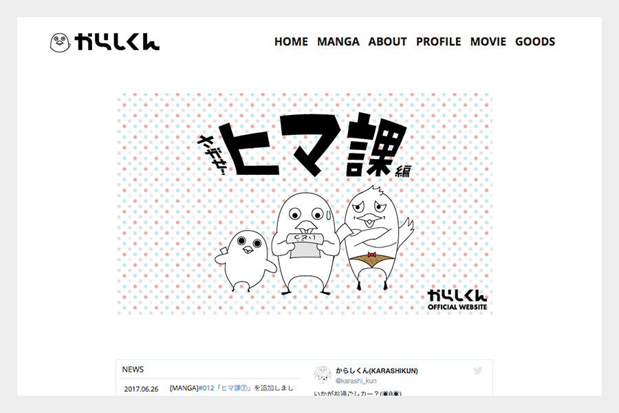 からしくん offical website